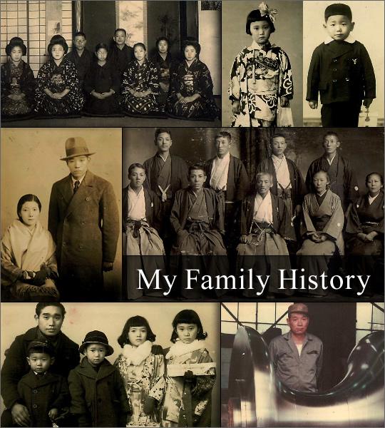 my family history 髙橋明紀代 家族の記録