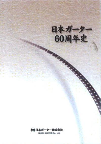 400_日本ガーター001