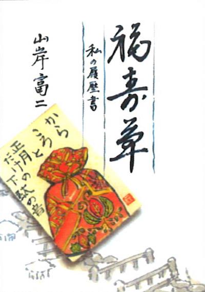 400_福寿草001