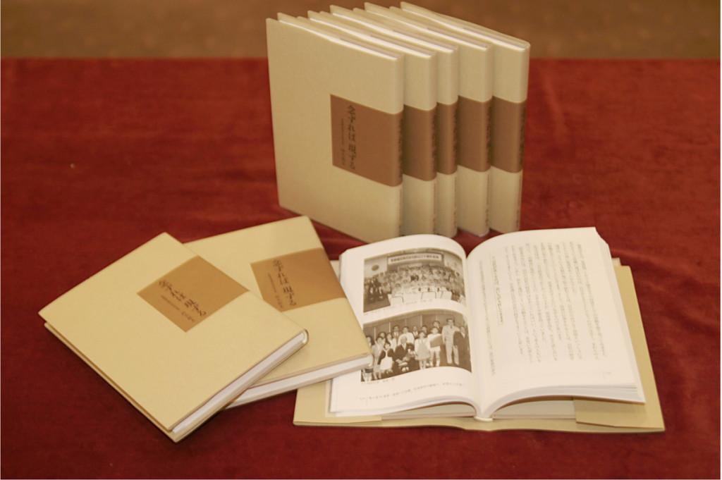 記念式典会場に展示された鈴木会長著『念ずれば現ずる』