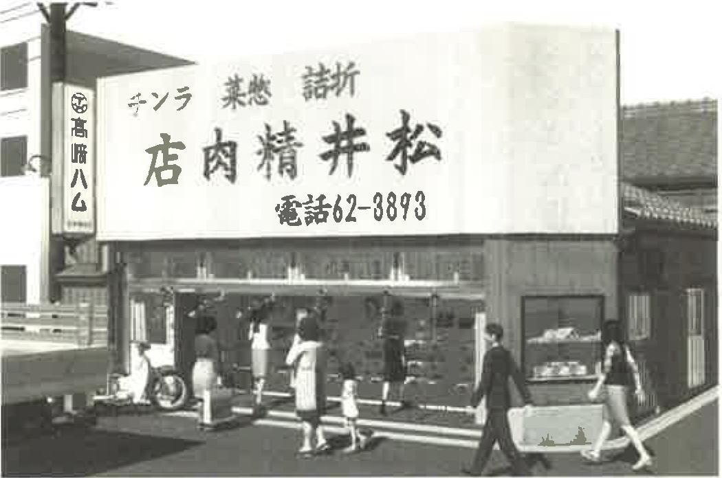 6-開店直後から繁盛した松井精肉店