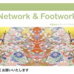 【2018~2020年版】「ネットワーク&フットワーク」を公開しました