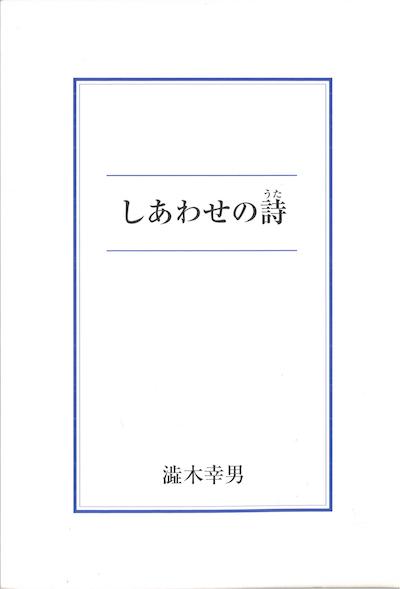 400_しあわせの詩001