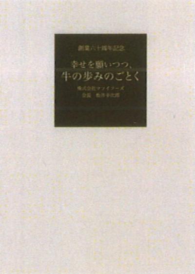 400_牛のあゆみ001