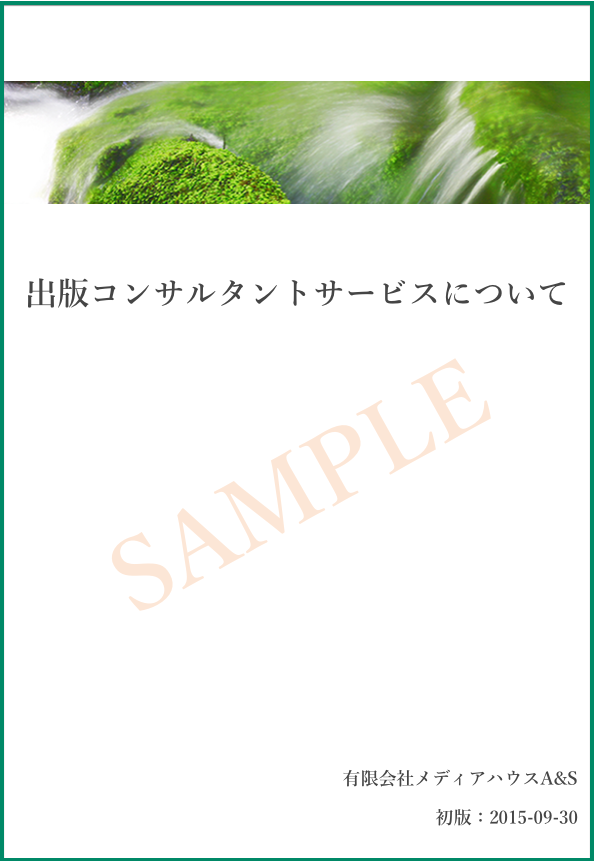 consulting_Sample