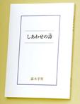 shiawase