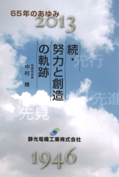 zoku-doryokutosouzou001
