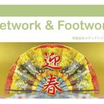 【2021版】「ネットワークフットワーク」を公開しました